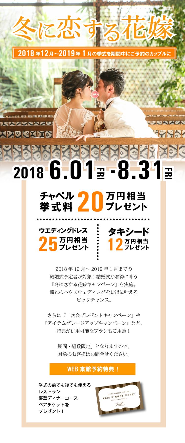 ウインターキャンペーン 福岡 天神の結婚式場 ウェディングなら